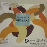 ARARE ショコラ43 - 塩キャラメル