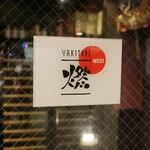 YAKITORI燃WEST -