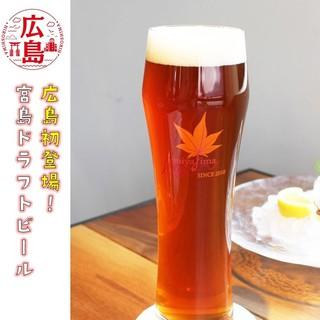 広島初登場!宮島ドラフトビール
