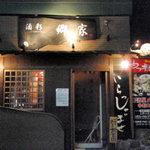 もつ鍋居酒屋 郷家 - お店の入口