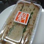 1224503 - 味噌チキンと水菜のサンド