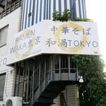 中華そば 和渦 TOKYO -