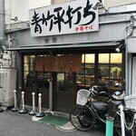 麺壱 吉兆 - 平和小路にあります