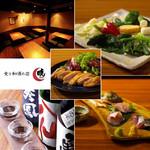 食と和酒の店 暁 -
