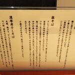 勝本 - 各種麺類の説明