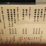 勝本 - 卓上のメニュー