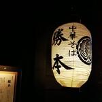 勝本 - 店の行灯