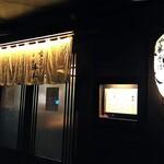 勝本 - 店の入口