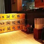 勝本 - 麺は浅草開花楼の製品