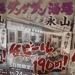肉汁餃子のダンダダン - 4周年感謝キャンペーン!