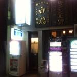 鈴傳 四ツ谷 - 自動販売機の間の扉が入口