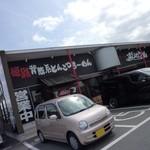 ラー麺 ずんどう屋 - ラー麺ずんどう屋 姫路南店