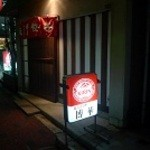 博華 - 外観夜景♪