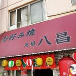 122431151 - 「元祖」は店名の一部、のようじゃ。