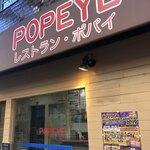 レストラン ポパイ -