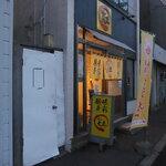 味の大王 - お店