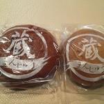 菓匠かとう - 蔵まんじゅう(コシ餡、芋餡)@2012.3