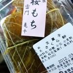 """亀十 - """"桜もち"""""""