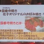 花子 - メニュー
