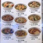 中華菜館 同發 - つゆそばメニュー