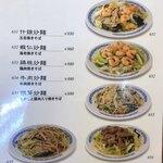 中華菜館 同發 - 焼きそばメニュー