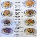 中華菜館 同發 - ご飯ものメニュー