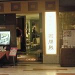 謝朋殿 - 橋本駅 MeWe の五階レストラン街にあります