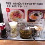 麺屋 ねむ瑠 - 卓上調味料