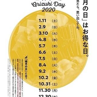 月替わりのサービスが楽しい!毎月満月の日は「蟻月の日」