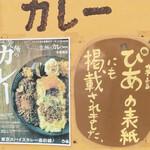Cafe 豆うさぎ - ぴあ表紙