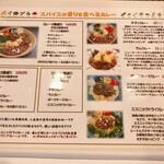 Cafe 豆うさぎ - カレーメニュー
