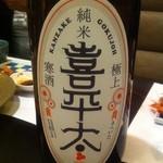 日本酒バー オール・ザット・ジャズ - 喜平太 純米