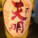 日本酒バー オール・ザット・ジャズ - 天明 中取り弐号