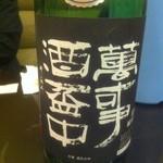 日本酒バー オール・ザット・ジャズ - 萬事酒盃中 純米 生