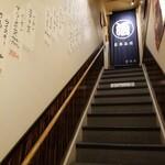 立呑み処 豊後屋 - お店への階段。