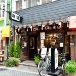 ローヤル珈琲店 - 外観