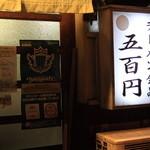 ずくや昌楽 - ラーメン全品500円