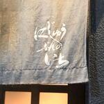 RAMEN にじゅうぶんのいち - 暖簾
