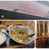 中華菜館 彩中 - 料理写真: