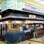 1225925 - 丸亀製麺1