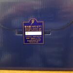122501105 - 包装箱(裏面)