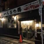 元祖博多麺もつ屋 - 外観