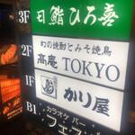 高庵 TOKYO -