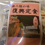食材王国みやぎ - 南三陸の味・復興定食