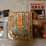 食材王国みやぎ - ご飯・みそしる・ブリ生姜煮
