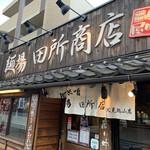 麺場 田所商店 - 外観写真: