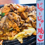 じゅーじゅー焼き 肉釜食堂 -