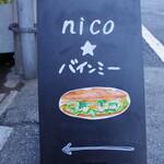 nico バインミー - 看板