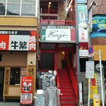 高円寺イタリア食堂 BUNGO - 外観です