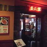 12253832 - 昌久園 泉北パンジョ店